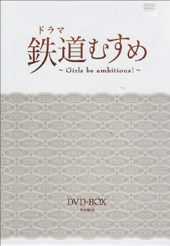 ドラマ 鉄道むすめ ~Girls be ambitious!~DVD-BOX(DX版)