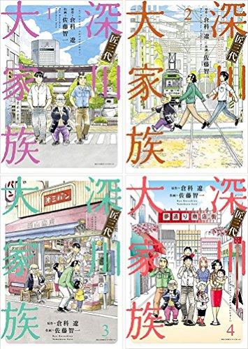 匠三代 深川大家族 コミック 1-4巻セット (ビッグコミックス) 【中古】