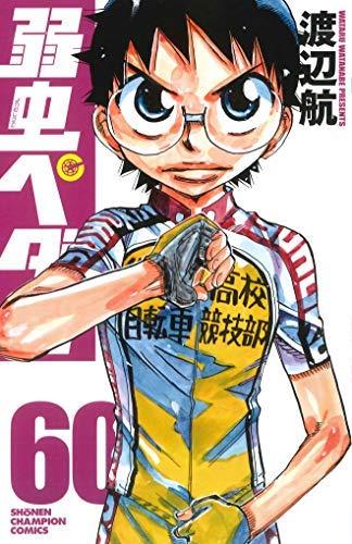 弱虫ペダル コミック 1-60巻セット 【中古】