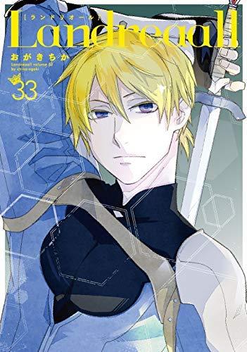 Landreaall コミック 1-33巻セット 【中古】