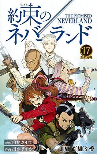 約束のネバーランド コミック 1-17巻セット 【中古】