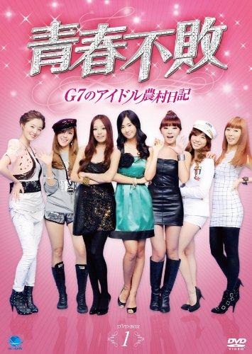 超大特価 青春不敗~G7のアイドル農村日記~DVD-BOX1 【】, 蘭越町 e14b8a91
