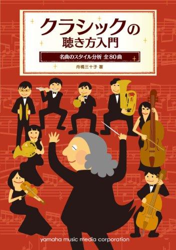 クラシックの聴き方入門 ~名曲のスタイル分析 全80曲~ 【中古】