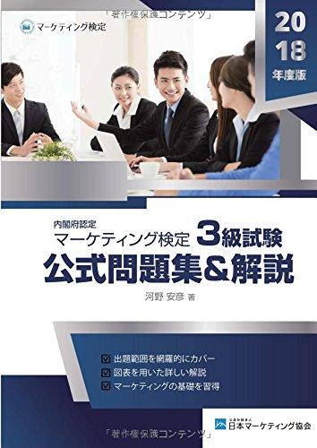 マーケティング検定 3級試験 公式問題集&解説 【中古】