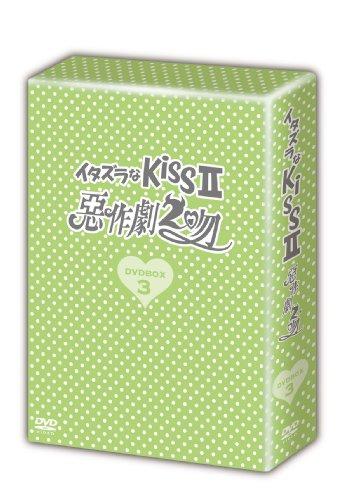 イタズラなKissII~惡作劇2吻~ DVD-BOX3
