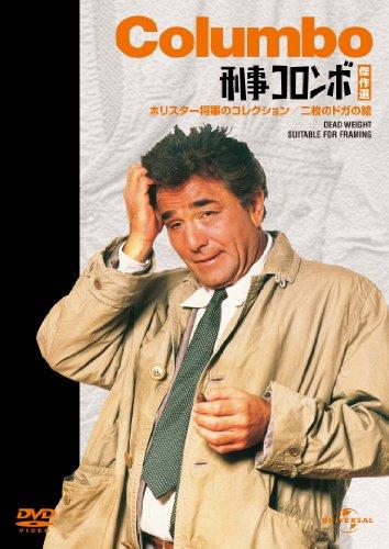 刑事コロンボ傑作選(ホリスター将軍のコレクション/二枚のドガの絵) 【中古】