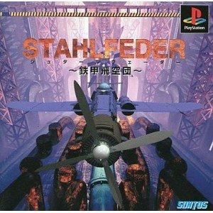 すぐに使えるクーポン有 2点で50円 安心の定価販売 5点で300円引き ショッピング シュタールフェーダー 中古 PlayStation