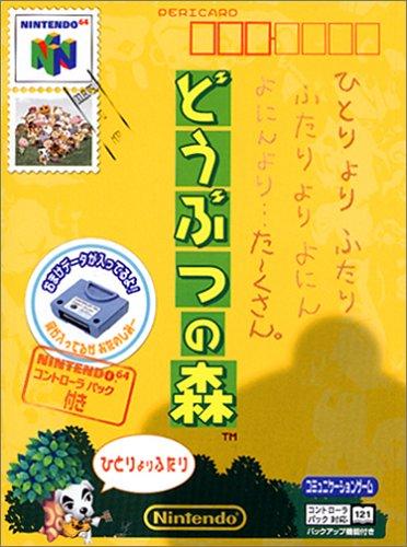 すぐに使えるクーポン有 男女兼用 2点で50円 5点で300円引き どうぶつの森 64 NINTENDO コントローラパック同梱 優先配送 中古