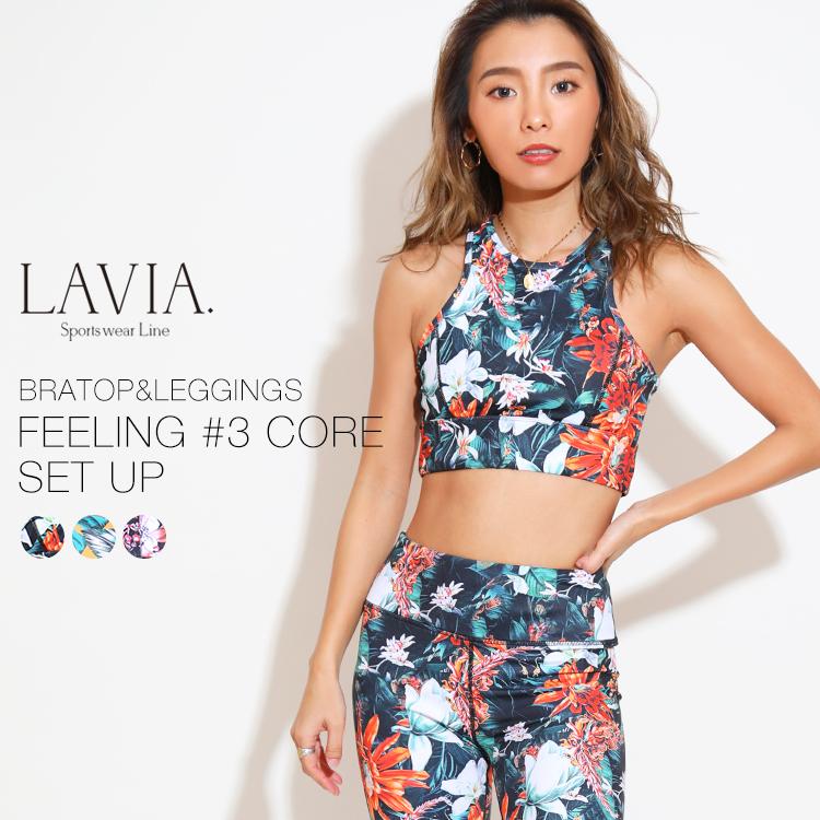 レディース ジムウェア フィットネスウェア トレーニングウェア LAVIA フィーリング3カラーセットアップ ヨガウェア セット ホットヨガウェア トップス お気に入り ブランド おしゃれ 全店販売中 パンツ 上下