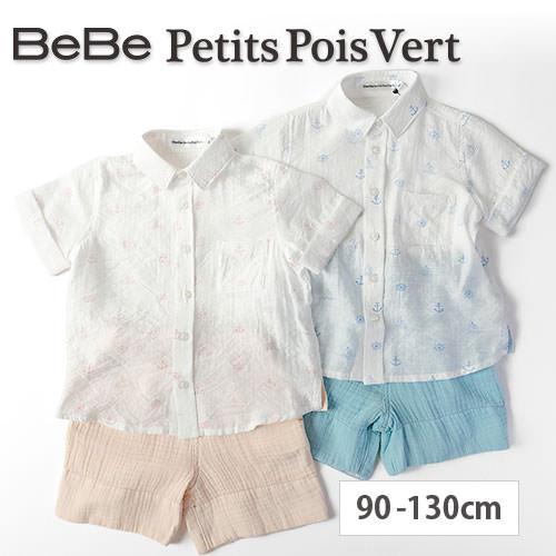 BeBe Petits Pois Vert ベベ プチポワヴェール プリント シャツ ショートパンツ セットアップ キッズ 子供 100 子供服 120 110 宅配便送料無料 bebe 60%OFF アウトレット 130 男の子 90 べべ 割引