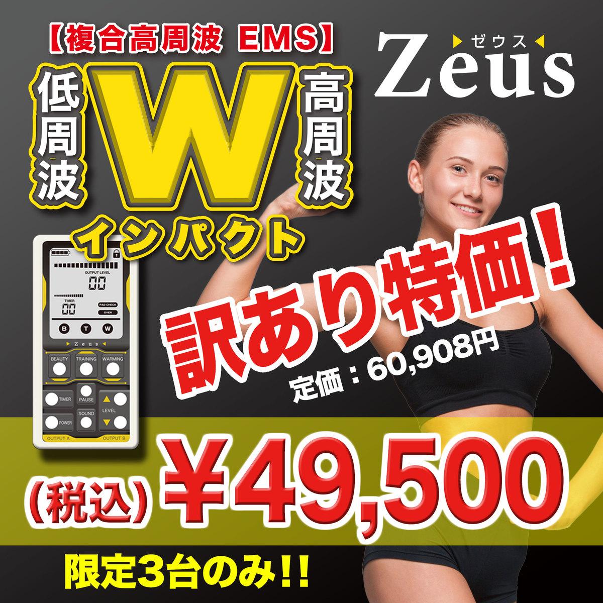 【訳あり特価!】限定3台複合高周波EMS ZEUS(ゼウス)