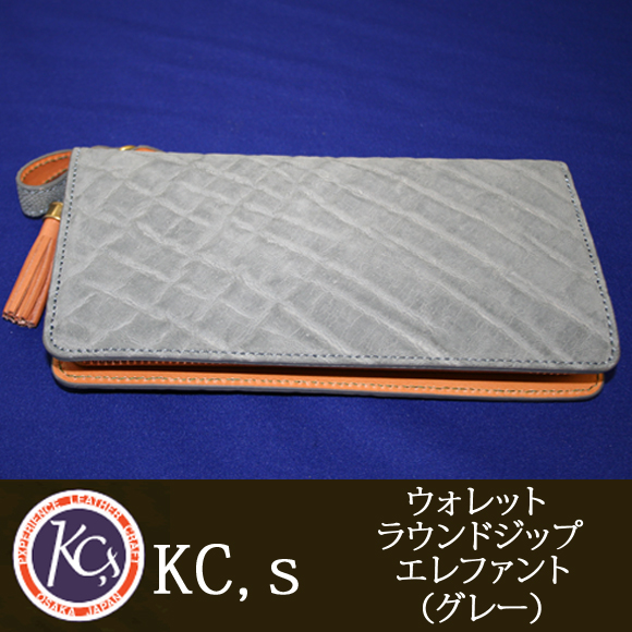 KC,s(ケイシーズ)財布 象革 日本製ラウンドジップエレファント(グレー)