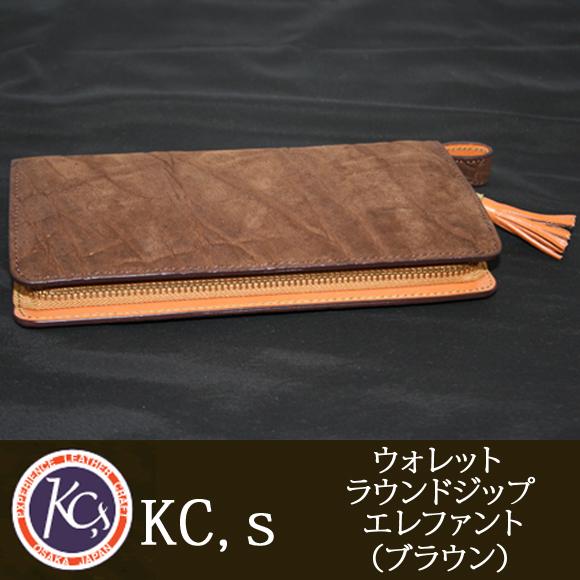 KC,s(ケイシーズ)財布 象革 日本製ラウンドジップエレファント(ブラウン)