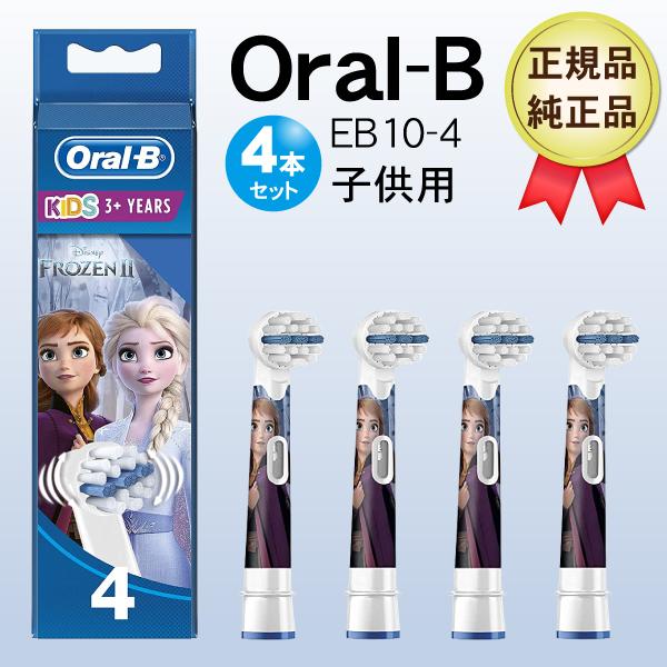 買い物 アナと雪の女王オフィシャル 税込 子供用の替ブラシです 送料無料 BRAUN ブラウン Oral-b オーラルB EB10-4 電動歯ブラシ 替えブラシ 子供用 やわらかめ 正規品 アナと雪の女王 オーラルビー すみずみクリーンキッズ ステイン除去 並行輸入品 EB10-4K 純正品 4本セット