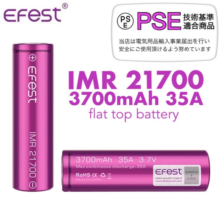 送料無料 Efest IMR 21700 3700mAh 35A フラットトップ リチウムイオン チープ PSE ベイプ vape イーフェスト 電子タバコ バッテリー 正規品 流行 安心