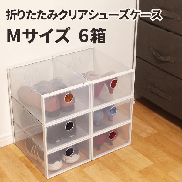折りたたみクリアシューズケース Mサイズ 6箱入り 硬質 送料無料 シューズケース シューズラック 靴 収納 スリム 透明