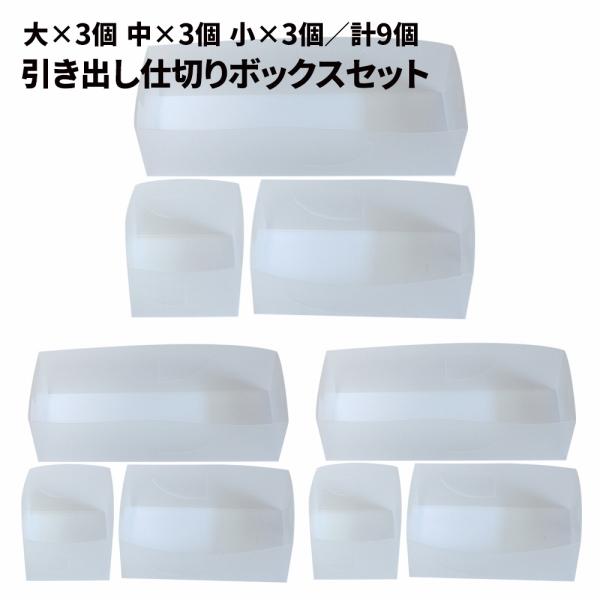 引き出しに、仕切ってスキマ収納 引き出し仕切りボックスセット 大3個、中3個、小3個