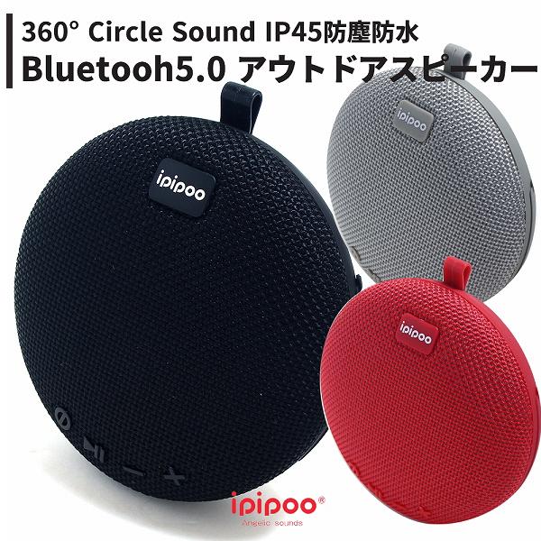 ipipoo アウトドア Bluetooth5.0スピーカー IP45防塵防水機能付き 5W高音質ワイヤレス スピーカー 5時間連続再生 内蔵マイク搭載 microSDカード対応 MP3プレイヤー ポータブル 風呂 旅行 カラビナでどこでも持ち運び