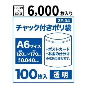 【送料無料】チャック付きポリ袋A6サイズ【透明】【6,000枚入り】 0.04mm厚