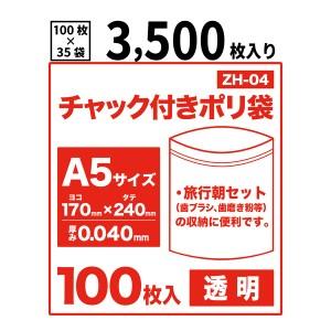 【送料無料】チャック付きポリ袋A5サイズ【透明】【3,500枚入り】 0.04mm厚