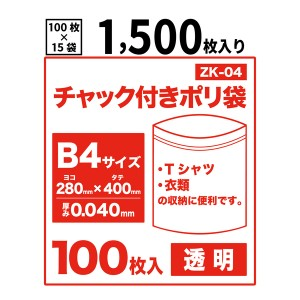 【送料無料】チャック付きポリ袋B4サイズ【透明】【1,500枚入り】 0.04mm厚