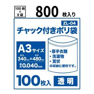 【送料無料】チャック付きポリ袋A3サイズ【透明】【800枚入り】 0.04mm厚