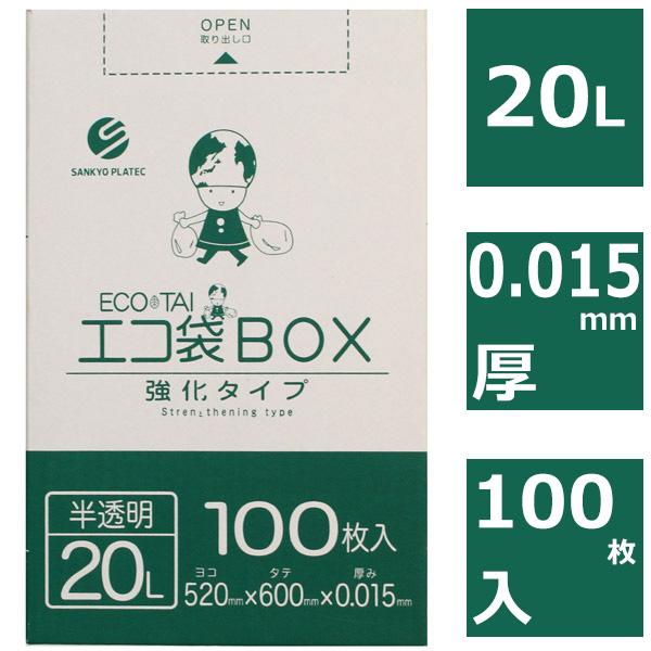 取り出しやすい 丈夫 ゴミ袋 ポリ袋 ビニール袋 大掃除 掃除用品 20L ごみ袋 送料無料 0.015mm厚 ボックスタイプ 超激安特価 100枚 半透明 人気