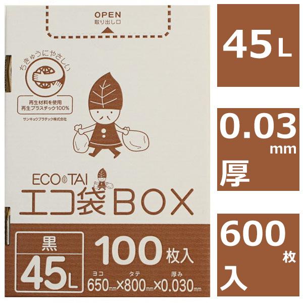 送料無料 45L 黒ごみ袋 0.03mm厚 ボックスタイプ 600枚入り 徳用 タフな袋