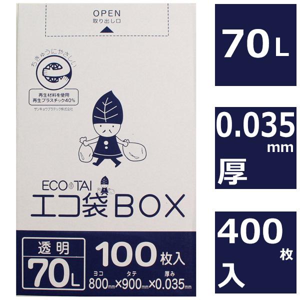 取り出しやすい 丈夫 ゴミ袋 ポリ袋 ビニール袋 大掃除 掃除用品 ごみ袋 70L 透明 400枚(100枚入×4箱) 送料無料 0.035mm厚 ボックスタイプ