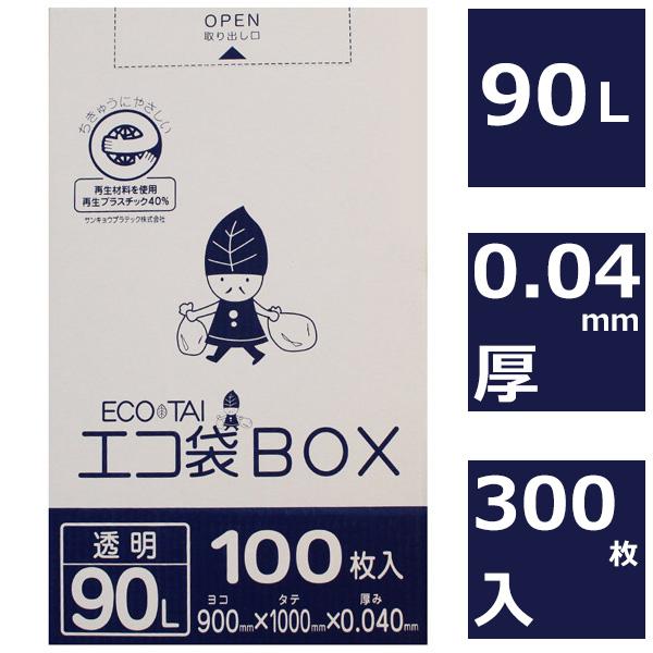 取り出しやすい 丈夫 ゴミ袋 ポリ袋 ビニール袋 大掃除 掃除用品 ごみ袋 90L 透明 300枚(100枚入×3箱) 送料無料 0.04mm厚 ボックスタイプ