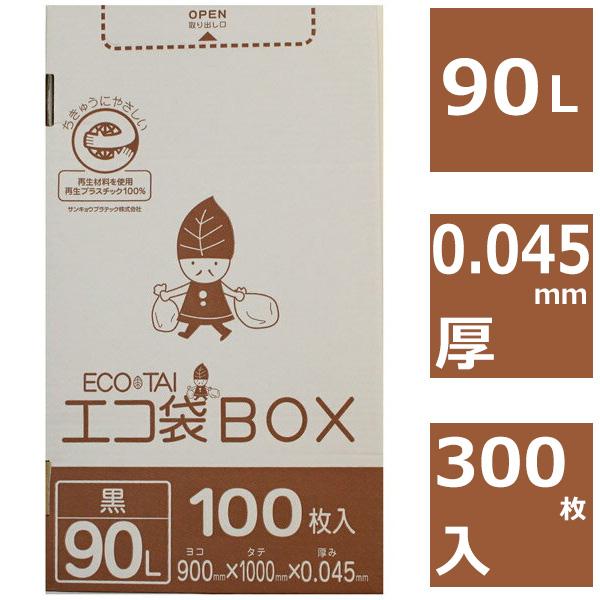 【送料無料】90L 黒ごみ袋 0.045mm厚 ボックスタイプ 【300枚入り】