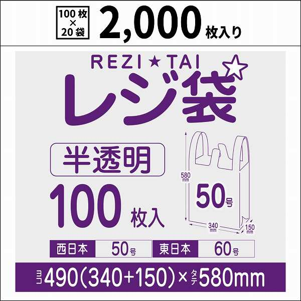 【送料無料】 レジ袋50号(60号)【半透明】【2,000枚入り】【厚いタイプ】 0.023mm厚