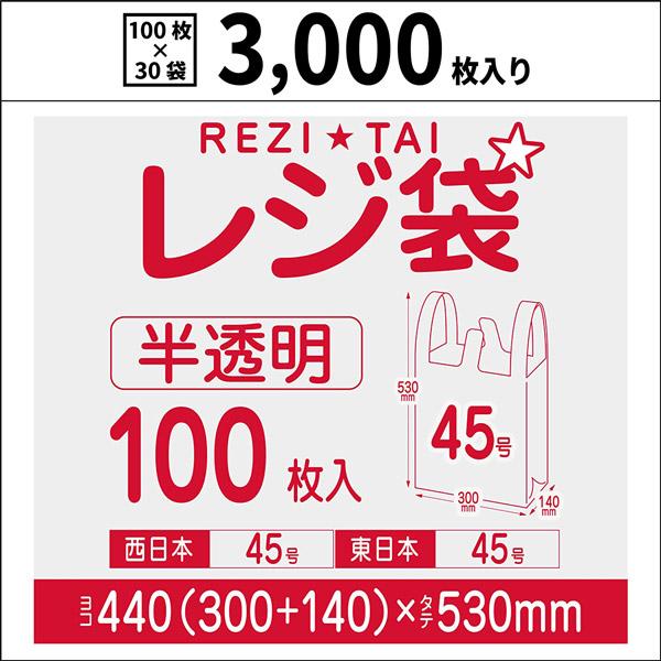 【送料無料】 レジ袋45号(45号)【白】【3,000枚入り】【厚いタイプ】 0.019mm厚