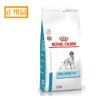 愛犬用 食事療法食 ロイヤルカナン スキンサポート 8kg