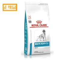 愛犬用 食事療法食 ロイヤルカナン 低分子プロテイン ライト 8kg