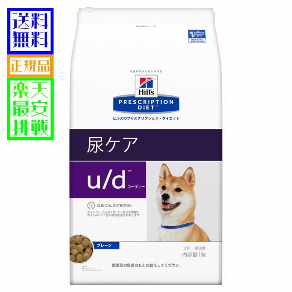 ヒルズ 犬 u/d 7.5kg 愛犬用 療法食 処方食