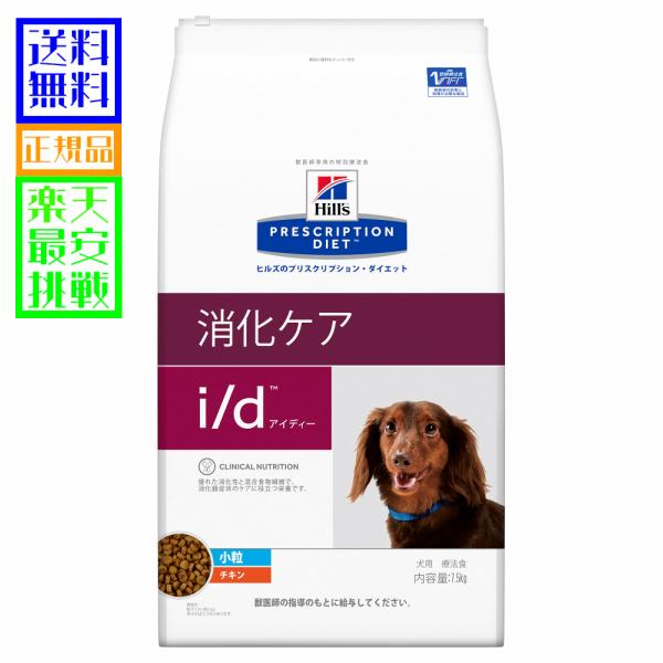 ヒルズ 犬 i/d 7.5kg  愛犬用 療法食 処方食