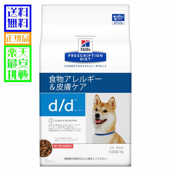 ヒルズ 犬 d/d サーモン&ポテト 7.5kg  愛犬用 療法食 処方食