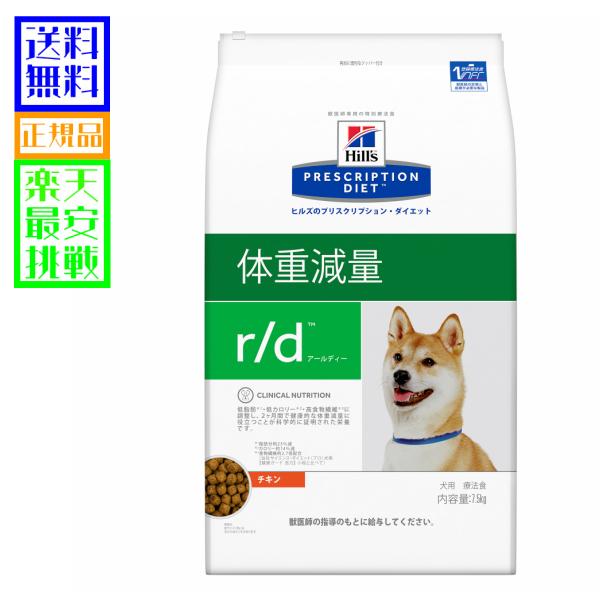 ヒルズ 犬 r/d 7.5kg  愛犬用 療法食 処方食