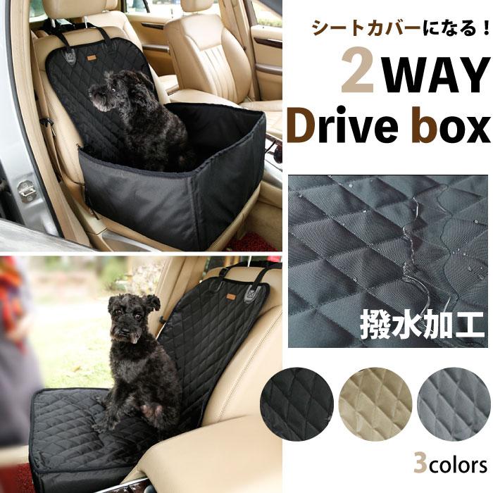 2wayでカバーにもなるドライブボックスです!嬉しい防水仕様 ドライブボックス ペット 中型犬 小型犬 車用 ペットシートドライブシート カバー 折りたたみ 防水 アウトドア KM553G NEW