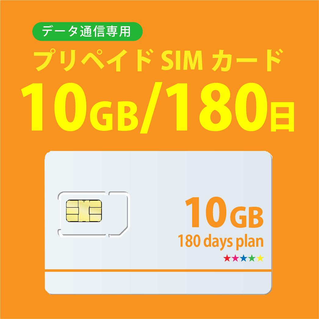 ネコポス 送料無料 docomo回線 驚きの値段で データ専用 SIMカード 10GB 180日 プリペイドSIMカード 使い捨てSIM データ通信sim MVNO 回線 長期利用 LTE対応 docomo 国内利用 開通期限:なし 購入 4G 日本