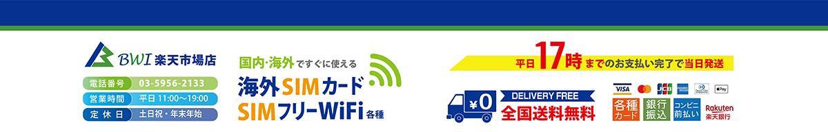 BWI楽天市場店:格安SIMカードの専門店です。