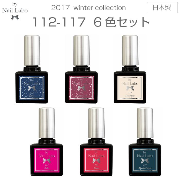 [20%OFF] ネイルラボ 日本製 カラージェル 112-117 Aurora Holiday 6色セット | ネイル セット ジェルネイル ランキング ネイルパーツ 国産 プロ LED UV 対応 削らない セルフ ジェル マネキュア マニキュア ポリッシュ ボトルタイプ