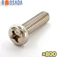 BS (真鍮、黄銅)(+)なべ小ねじM6X8【800本入り】ニッケルメッキ