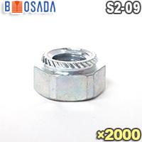 鉄カレイナットS2-09三価クロメート【1箱2,000個】ポップリベット・ファスナー (POP)