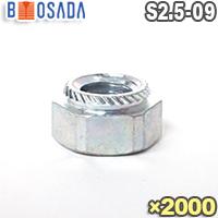 鉄カレイナットS2.5-09三価クロメート【1箱2,000個】ポップリベット・ファスナー (POP)