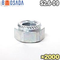 鉄カレイナットS2.6-09三価クロメート【1箱2,000個】ポップリベット・ファスナー (POP)