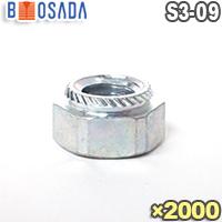 鉄カレイナットS3-09三価クロメート【1箱2,000個】ポップリベット・ファスナー (POP)
