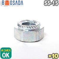 鉄カレイナットS5-15三価クロメート 10個 ネコポス360円対応 訳あり ポップリベット 無料 ファスナー POP