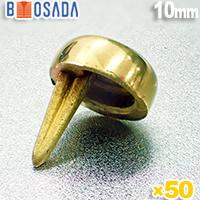 真鍮ナベ丸偏芯飾り鋲生地10mm(直径10mm×全長12.5mm)【1箱50個】